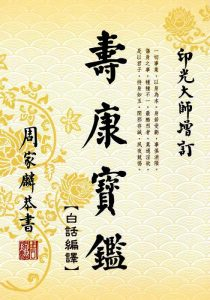 《寿康宝鉴》全文在线阅读